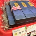 3月12日はスイーツの日…「蓬莱泉 空(くう)の酒ケーキ」はいかがですか?