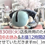 <お知らせ>3月30日(火)は、お昼12時から開店させていただきます。