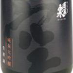 蓬莱泉の2つの秘蔵酒「 空(くう)生酒」「 吟(ぎん)生酒」2021年版は4月20日発売!