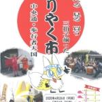 一年半ぶりの「蒲郡 福寿稲荷ごりやく市」2021年4月25日に規模を縮小して開催予定。