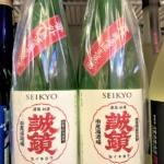 広島県竹原産の「雄町」の味わいが生きる低精白酒!「誠鏡 純米雄町八拾 生原酒」入荷しました。