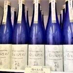 新緑の季節にぴったりのしゅわしゅわ感!白菊酒造「備中 あわ蔵(あわぞう)」入荷しました!
