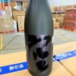 蓬莱泉の2つの秘蔵酒「 空(くう)生酒」「 吟(ぎん)生酒」2021年版本日発売です!