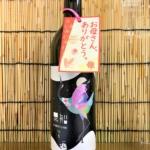日本酒とワインの出逢い…田中酒造店「黒船つる」ワイン樽熟成きもと特別純米酒が入荷しました!