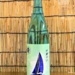 海の上を軽快に進むヨットのような爽やかさ!「誠鏡 吟醸辛口(ヨットラベル)」入荷しました!