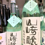 西幡豆の山﨑醸(やまざきかもし)より夏限定酒「純米吟醸 夏純吟」2021年分入荷しました!
