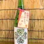 美味の秘訣は家族愛…秋田・奥田酒造店の辛口純米酒「千代緑 つぎのみどり」入荷しました!