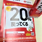 6月はPayPay・蒲郡市共同企画「がんばろう蒲郡!」対象のお店で最大20%戻ってくるキャンペーン!