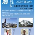【参加者募集】5月30日(日)関谷醸造様が今年も「Zoomでオンライン酒の会」を開催します!