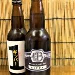 蒲郡のクラフトビールHYAPPA BREWSの「GIPPA(ギッパー)」ラベルリニューアル中につき当面仮ラベルで値下げ販売します。