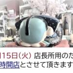 <お知らせ>6月15日(火)は、13時から開店させていただきます。