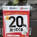 PayPay&蒲郡市共同企画「がんばろう蒲郡!対象のお店で最大20%戻ってくるキャンペーン」最終日です!