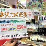 6月17日は「地魚の日」🐟24日まで「カネリのつくだ煮」お買い得キャンペーン実施中です!