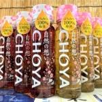 暑さをオシャレに吹き飛ばせ!砂糖不使用のヘルシーな梅酒「CHOYA 自然の想いシリーズ」