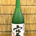 蓬莱泉の限定酒「純米大吟醸 空(くう)」の四合瓶(2021年夏分)入荷しました!