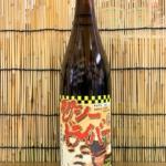 ラベルも味わいもインパクト強め!岩手県の喜久盛酒造「純米原酒 タクシードライバー」入荷しました!