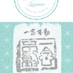 奥三河の地酒「一念不動」の2つの新たな限定酒がまもなく解禁です!