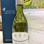 「#ドリンクシュナンの日」キャンペーンで南アフリカのシュナンブランワインが当選しました!