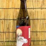 華麗なる正統派の純米大吟醸!竹内酒造「月下の狼」新発売です。