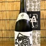 蓬莱泉の限定酒「純米大吟醸 吟(ぎん)」四合瓶(2021年夏分)入荷しました!
