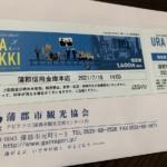 蒲信本店さんに映画「裏ゾッキ」を観に行ってきました!