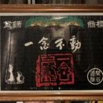 約2年ぶり!名古屋で開催された「一念不動の会」に参加させていただきました。