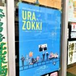 7月18~31日に蒲郡で映画「裏ゾッキ」が期間限定上映されます!