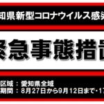 8月27日「緊急事態宣言」愛知県に発令…まん天や感染予防対策を更新しました。