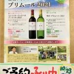 日本ワインの新酒「マンズ プリムール2021」ご予約受付開始です!
