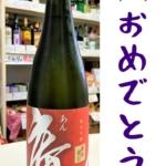 「Kura Master2021」で「庵(あん) 備前朝日 無濾過 純米吟醸」が金賞受賞!
