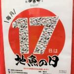 8月17日は地魚の日!24日まで「カネリのつくだ煮」お買い得キャンペーンを実施中です!