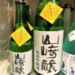ほんのり濃醇に仕上がった秋酒「山﨑醸(やまざきかもし)ひやおろし 純米吟醸原酒」入荷しました!