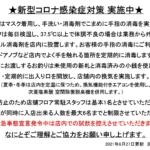 愛知県の「緊急事態宣言」が9月末で解除…10月から店内での試飲が可能となります。