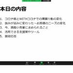 愛知県小売酒販青年連合会主催のオンライン研修を受講させていただきました。