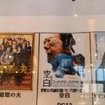 まん天や定休日。蒲郡ロケ映画「空白」を観に行ってきました。
