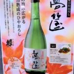 「トンネル貯蔵」で程良く味の乗った秋の酒「蓬莱泉 特別純米ひやおろし 夢筺(ゆめこばこ)」解禁!
