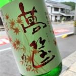 蓬莱泉の秋の限定酒「ひやおろし」の引き取りに関谷醸造様へ行ってきました。