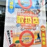 還元率20%!「蒲郡GOGO商品券」いよいよ9月23日(木・祝)よりスタートです!