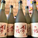 綺麗な熟成で濃醇な甘味!蓬莱泉 純米大吟醸生酒「花野の賦(はなののふ)」2021年版発売!